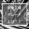 """【鉄骨工事】鉄骨工場の """"グレード"""" とは !?"""