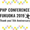 「PHPカンファレンス福岡2019」に参加してきました