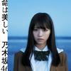 【乃木坂46】11thシングル『命は美しい』収録曲のBPM他一覧