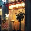 小倉北区魚町 『串かつ ギンザラ』 60分飲み放題500円!