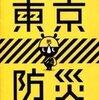 9月1日防災の日‼東京防災をチェックして欲しい‼