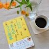 Rinさんの「大人のラク家事」片づけ本のレビューです。