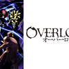 オーバーロード-OVER LORD-にハマった人が見るべきオススメのアニメ10選