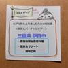 【前旅&バーチャルツアー】三重県 伊賀市で忍者と温泉とリゾートな旅~△あたためながら