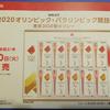 東京五輪、延期や中止なら記念になるかも――840円の聖火リレー特殊切手