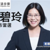 ●日本の民進党はもともと中国大陸寄りの政党