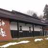 ニセコの鮮魚食堂「鮮魚レストラン神楽・寿都アンテナショップ神楽」