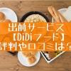 DiDi Food(ディディフード)福岡上陸!評判は?口コミは?実際に注文してみた