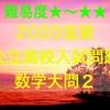 2020滋賀県公立高校入試問題数学解説~大問2「グラフと文章から読み取る問題」~
