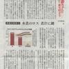 西日本新聞連載51話 ミネラル欠乏の大きな要因は?
