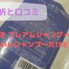 【美容師口コミ&解析】ミレアムシャンプーを使う前に絶対知っておいてほしいこと!
