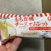 ヤマザキ もち食感 チーズオムレット Q・B・Bチーズクリーム使用食べてみた