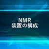 NMR装置の構成の簡単な説明