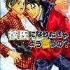 エロコメ「佐々木禎子/彼氏になりたきゃどう言うの?」