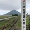 鹿児島B級スポット!JR日本最南端の駅「西大山駅」に行ってみました