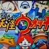 3DS「妖怪ウォッチ」レビュー!ワクワクと冒険がちりばめられた街の作り込みが圧巻!ヒットも納得のRPG!