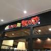 ラーメン日記  駅前イオンモールの「無尽蔵」から鶏ガラ醤油ラーメンをチョイス