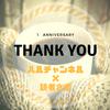 【ブログ】1周年企画を終えて。ただただ読者さまに感謝しかない。