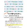 満員御礼:第109回文房具朝食会@名古屋『インク沼へようこそ!』大垣から川崎文具さんがやってくる