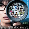 映画『桐島、部活やめるってよ』と『息子のまなざし』を観た