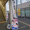 今日のつまがり4/8(月)駅頭再開!小雨の三咲駅と街宣まわり