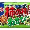 気になるお菓子を買ってみました(*´ω`*)亀田の柿の種【わさび】味…|ω・)気になるぅw