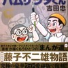愛蔵版『藤子不二雄物語 ハムサラダくん』