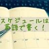 【TOEIC第1回】忙しい人向け!スケジュールを英語で書いて英語力アップ!