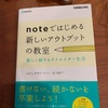 はてなブログと併用で使おうかな、と。:読書録「noteではじめる新しいアウトプットの教室」
