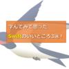学んでみて思ったSwiftのいいところ3選!