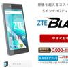楽天モバイル、ZTE Blade E01 を期間限定で3000円値引き中!!