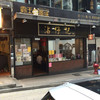 上海蟹@香港・尖沙咀