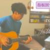 【指板図つきコード】room / 高橋優【弾き語り】