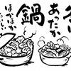 美味しい赤から鍋を自宅で楽しもう!【鍋スープ】【鍋つゆ】【イチビキ】【辛さ三番】
