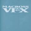マクロスVF-X2のゲームと攻略本とサウンドトラック プレミアソフトランキング