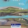 辻村深月の『ゼロ、ハチ、ゼロ、ナナ。』を読んだ