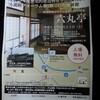 佐渡 お知らせ/歴史建造物保全活用に関する連続フォーラムIN佐渡新穂