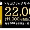 500人限定!セディナゴールドカードで22000ポイント☆ちょびリッチ