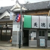 天徳湯(杉並区5番)平成29年7月30日閉店