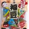 節分の豆、3歳頃まで食べさせないで 消費者庁が注意