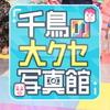 千鳥の大クセ写真館 3/15 感想まとめ