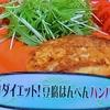 豆腐はんぺんハンバーグ 糸コンでチャプチェ クックパッドで大人気!ダイエットレシピ ノンストップ
