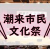 潮来市民文化祭かいさいちゅう~!