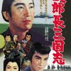「次郎長三国志」(1963)