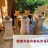 住吉大社のおもかる石は3つ!願いが叶うか占う霊石の場所は大歳社