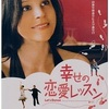 幸せの恋愛レッスン(2007)