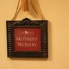 ホテルミラコスタ・『MOTHERS'  NURSERY(授乳室)』を初めて利用して感じたこと・授乳論争に追加でひとこと ~2016年9月 Disney旅行記【57】