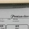 【修行Live】那覇ー羽田間 当日アップグレード成功