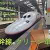 【睡眠時間??】E4系新幹線のグリーン車が快適すぎた