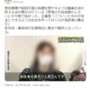 不自由展 大阪 社会のためにやっている? すごい思いあがりですね 2021年7月16日